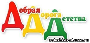 http://zolushkasad.ucoz.ru/111/dobraja_doroga_detstva.jpg