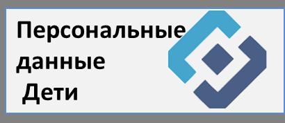 http://zolushkasad.ucoz.ru/111/personalnye_dannye-deti.png